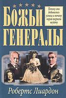 Божьи генералы Робертс Лиардон ( комплект 4 тома)