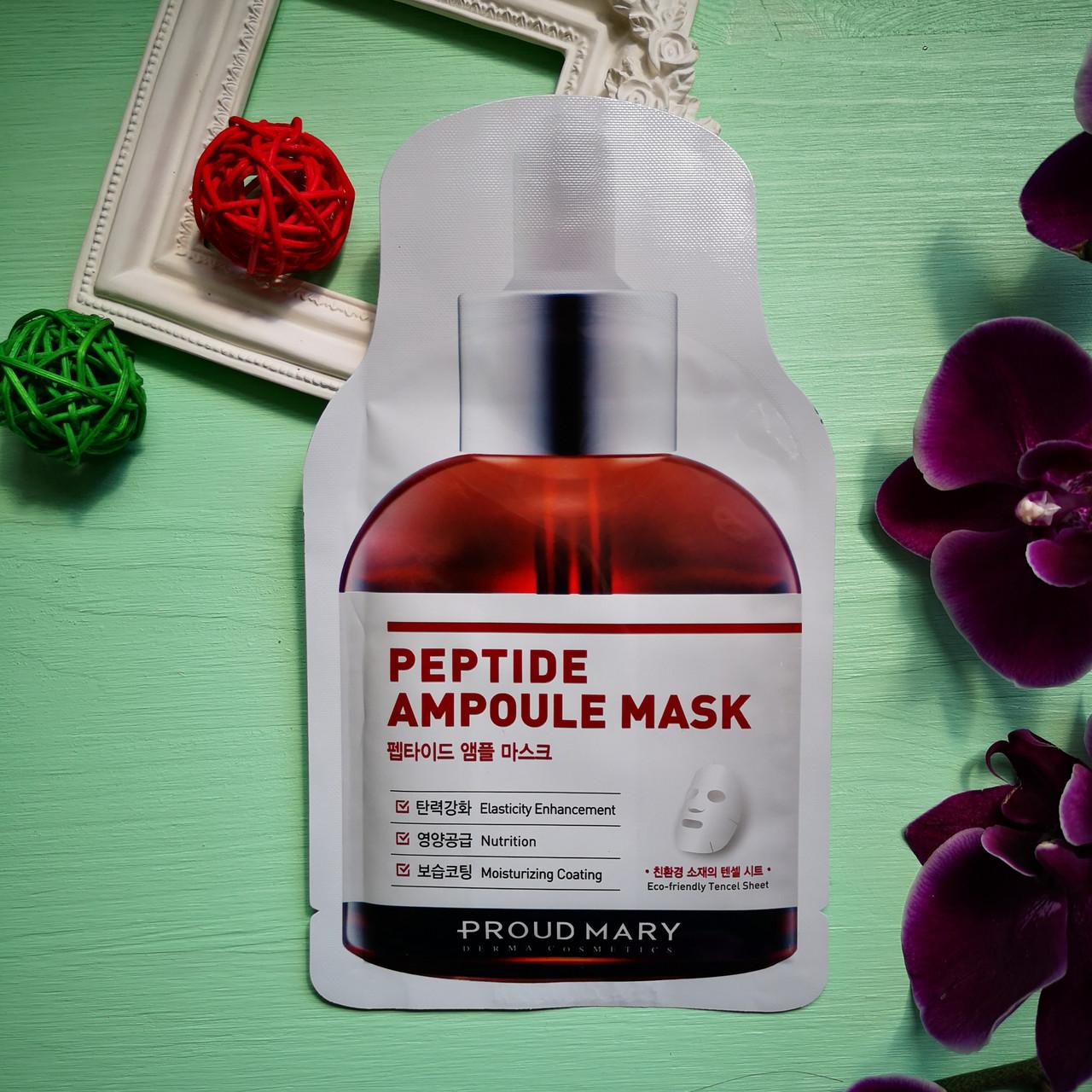Proud Mary Антивозрастная ампульная маска с пептидами Peptide Ampoule Mask