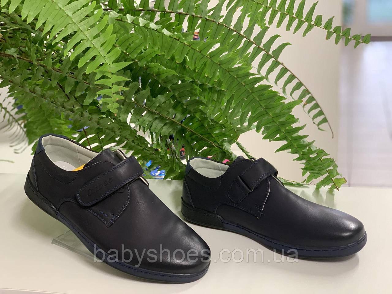 Туфли для мальчиков Clibee  р-ры: 32-37. ТМ-102-с.