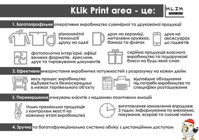 KLik Print area - це
