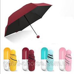 Компактный зонт капсула / Мини зонтик в капсуле / Маленький складной зонт в футляре, чехле
