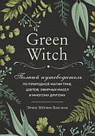 """Эрин Мёрфи-Хискок """"Green Witch. Полный путеводитель"""""""