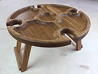 Деревянный винный столик.