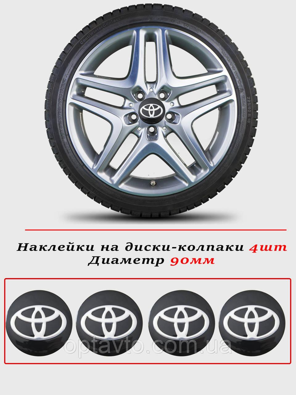 Наклейки на автомобильные колпаки и диски / комплект / диаметр 90 мм / TOYOTA