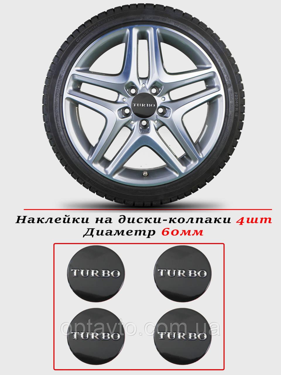 Наклейки на автомобильные колпаки и диски / комплект / диаметр 60 мм / TURBO