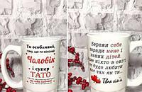 Чашка Коханому Чоловікові і Татові