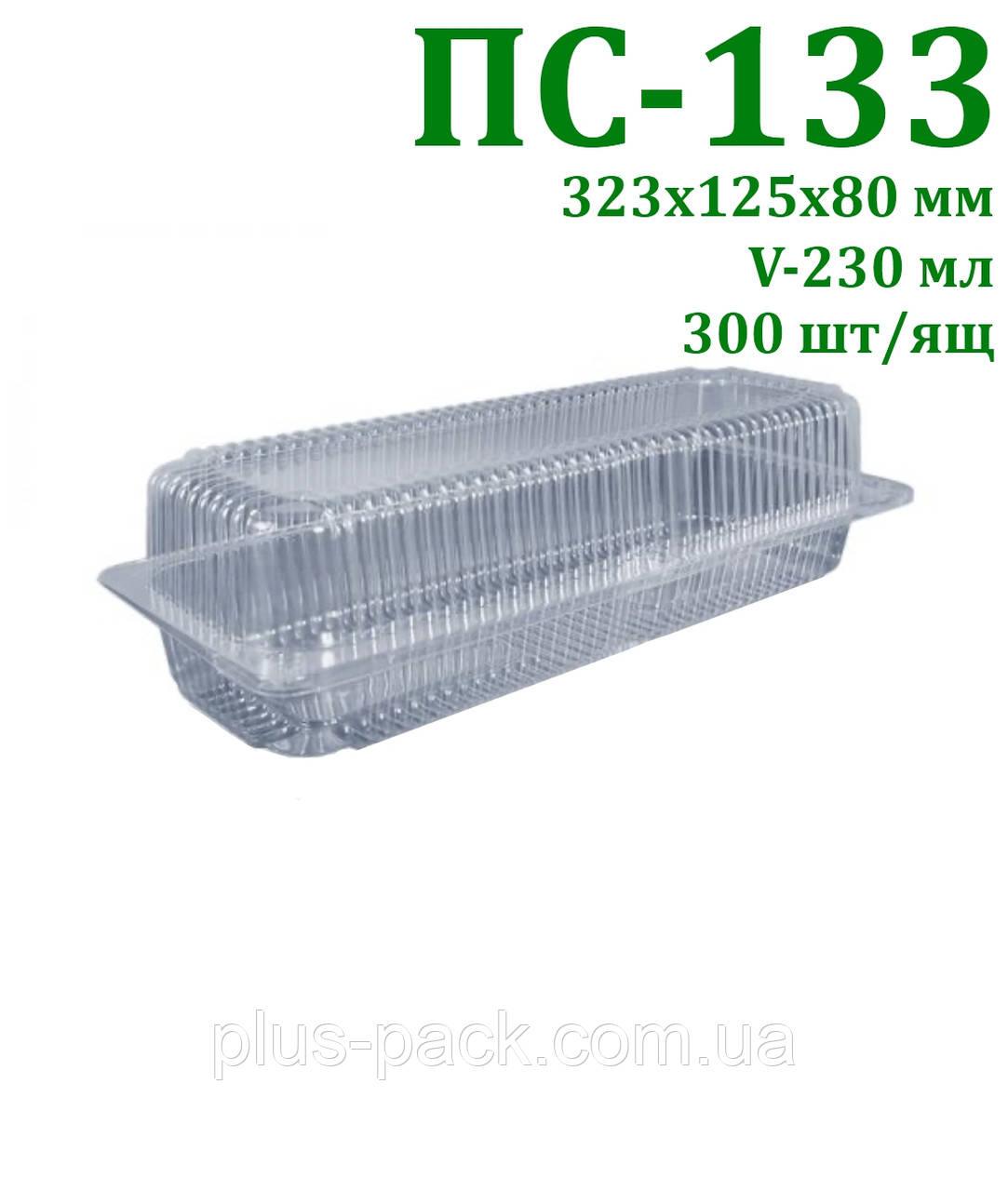 Блистерная одноразовая упаковка ПС-133 (2300мл)