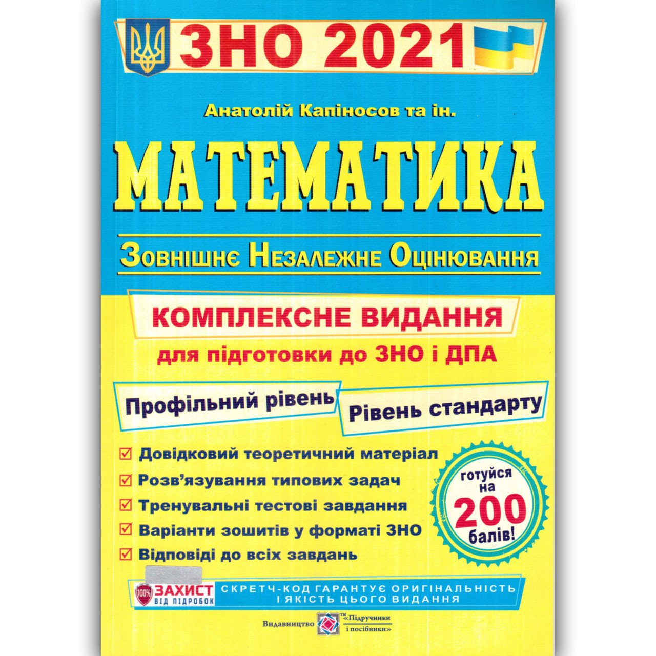 ЗНО 2021 Математика Комплексне видання Авт: Капіносов А. Вид: Підручники і Посібники