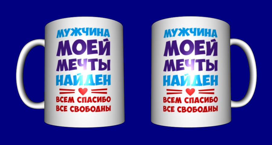 """Кружка / чашка """"Мужчина моей мечты"""""""