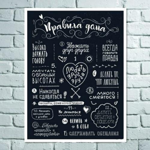 Постер  ПРАВИЛА ДОМА А4
