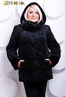 Женская модная шубка из эко-меха под каракуль. Артикул: 214-k