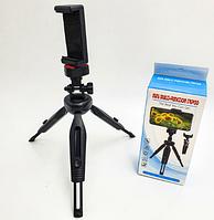 Трипод штатив для телефону або камери селфи Mini Multi Function Tripod Чорний