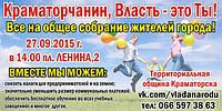 Основи безпосереднього народовладдя в Україні