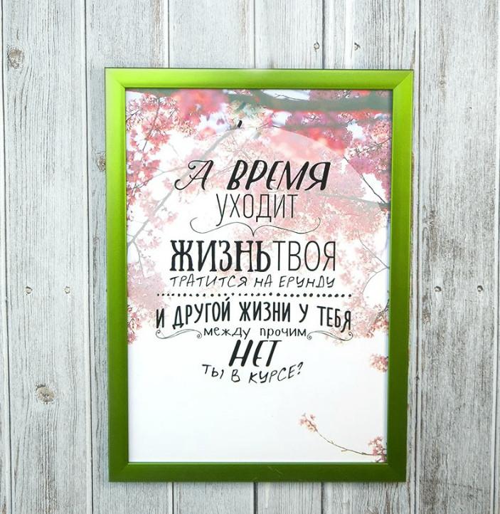 Постер  БОЛЬШОЙ ПУТЬ А4