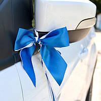 Качество! Банты на зеркала Свадебной машины Комплект 2 шт, Бело-синие