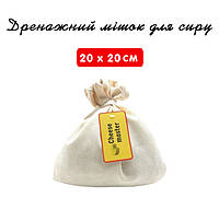 Дренажный мешок для творога 20х20см