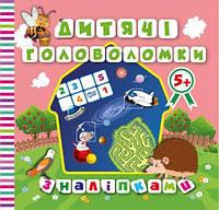 """Книга """"Детские головоломки с наклейками. Ежик"""", Торсинг, книга для ребенка,crystal book,литература,книги"""