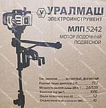 Мотор лодочный подвесной Уралмаш МЛП 5242 Шмель, фото 7