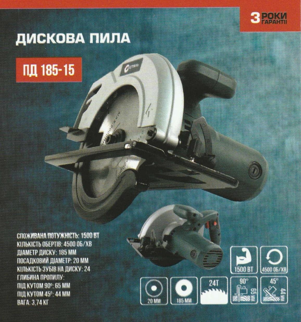 Электрическая дисковая пила ПД 185-15