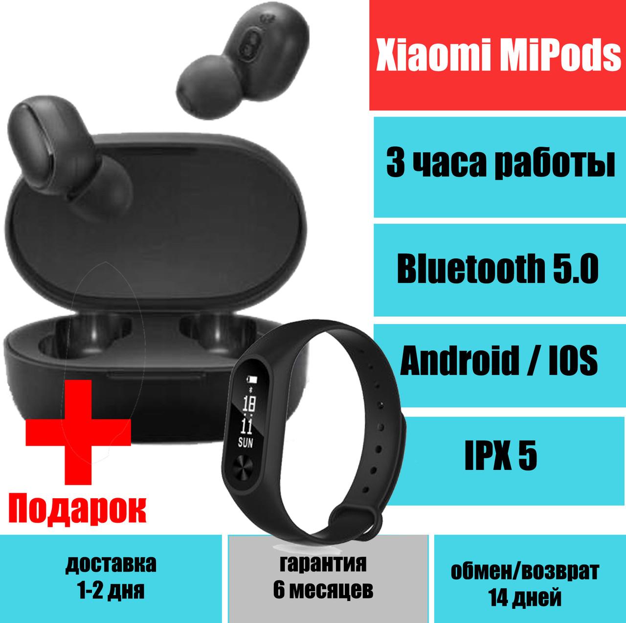 Наушники Xiaomi Redmi MiPods A6s TWS Блютуз Стерео Гарнитура QualitiReplica + Подарок M2 band
