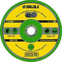 Круг отрезной по бетону абразивный Ø115х2.0х22.2мм, 13300об/мин Sigma (1921251)