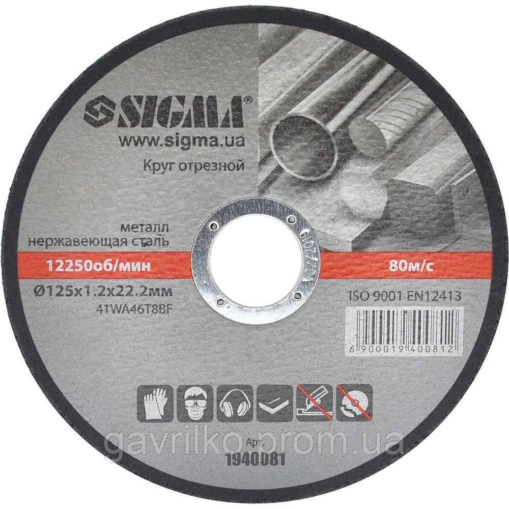 Круг отрезной по металлу и нержавеющей стали Ø125×1.2×22.2мм, 12250об/мин SIGMA (1940081)