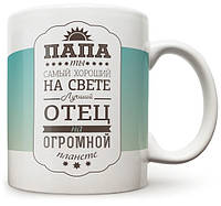 """Чашка """"Папа самый хороший на свете"""". Кружка Лучшему Папе"""