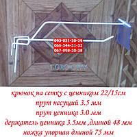 Крючок с Ценником 15 см на Металл Торговую сетку Украина