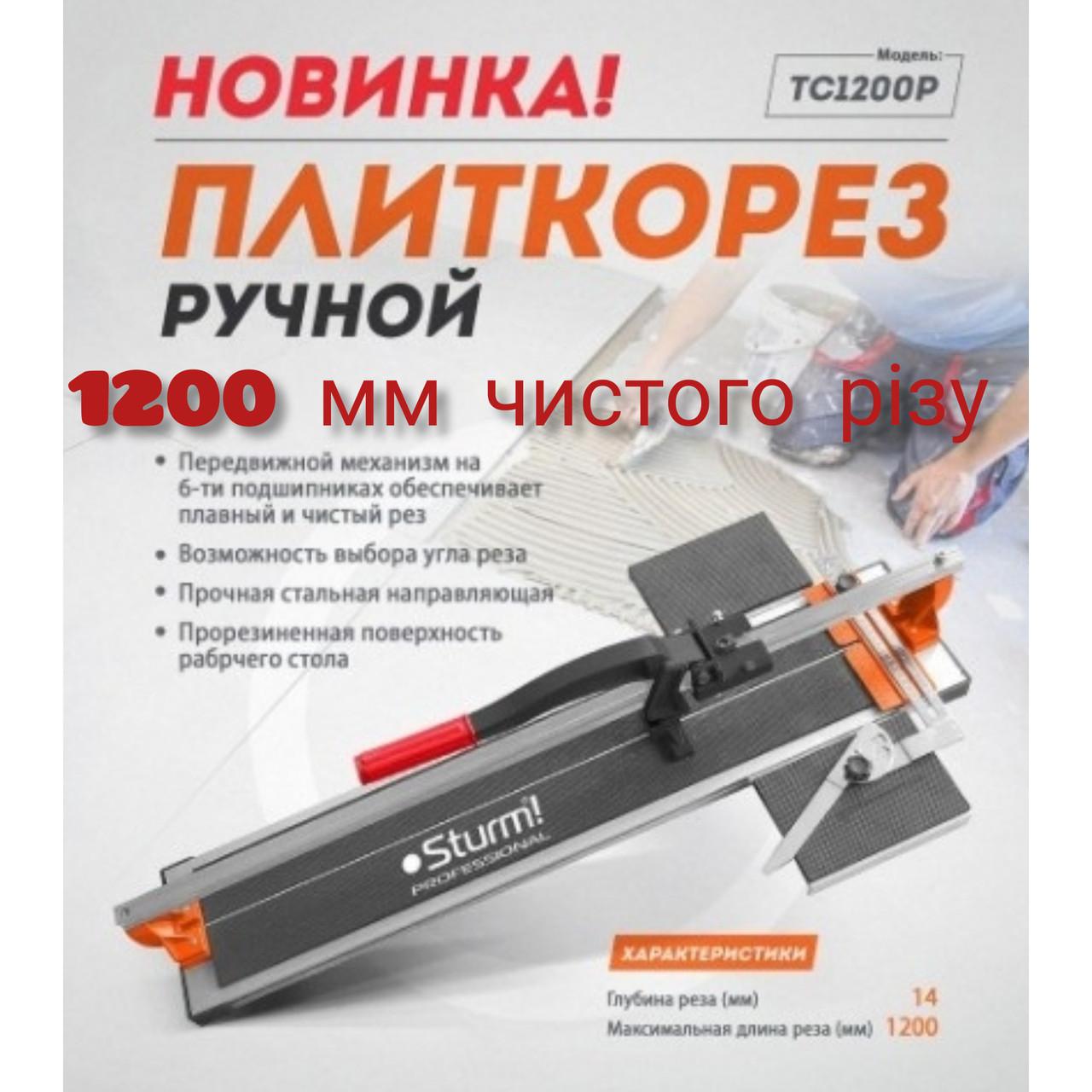 Плиткорез ручной Sturm TC1200P Proffesional 1200мм