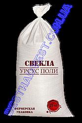 Семена свеклы «Урсус Поли» 25 кг (мешок)