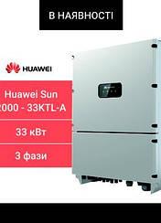 Сетевой ивертор Huawei Sun 2000 33 KTL-A