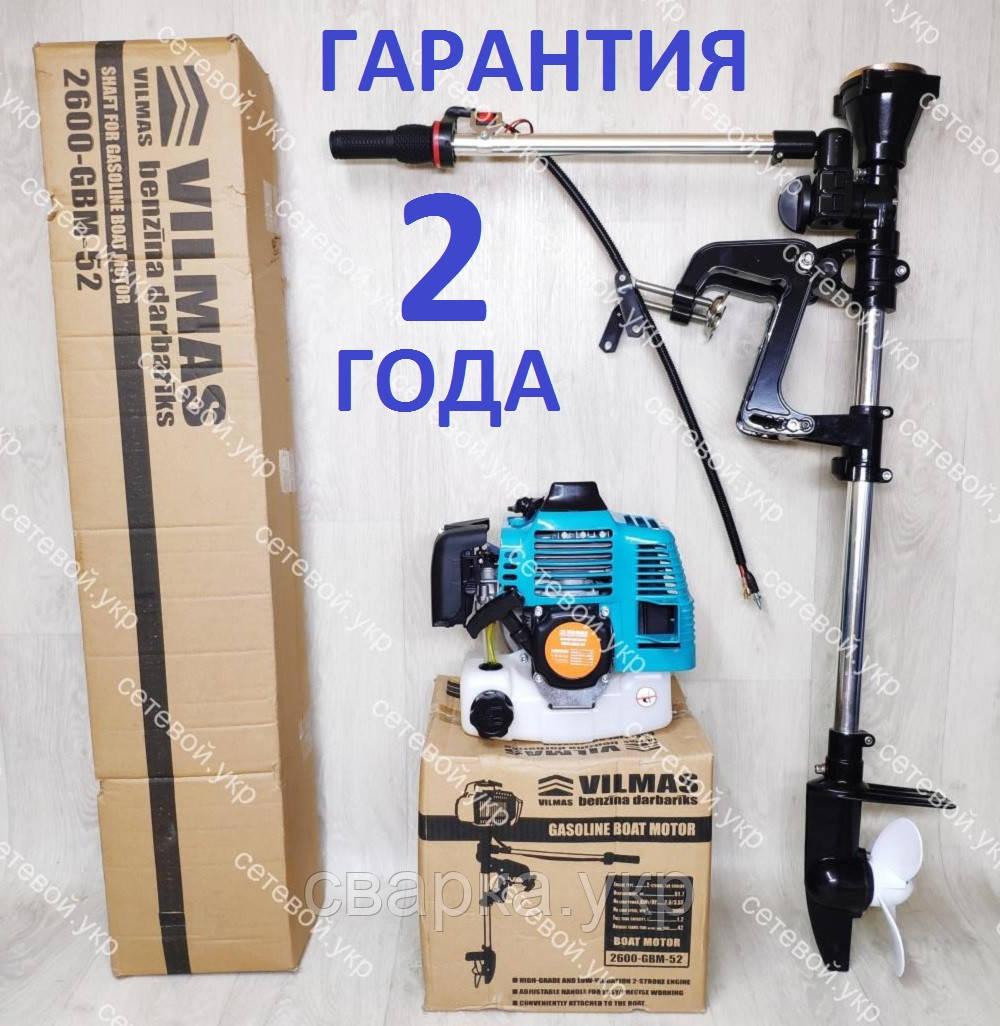 Човновий Мотор VILMAS 2600-GBM-52 Джміль