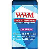 Стрічка WWM 13мм х 12м (12,7мм x 12м) HD правий Purple (R13.12HPR)