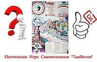 Встреча-игра Тамболия 07 апреля 2016  Киев сталкер Татьяна Фёдорова