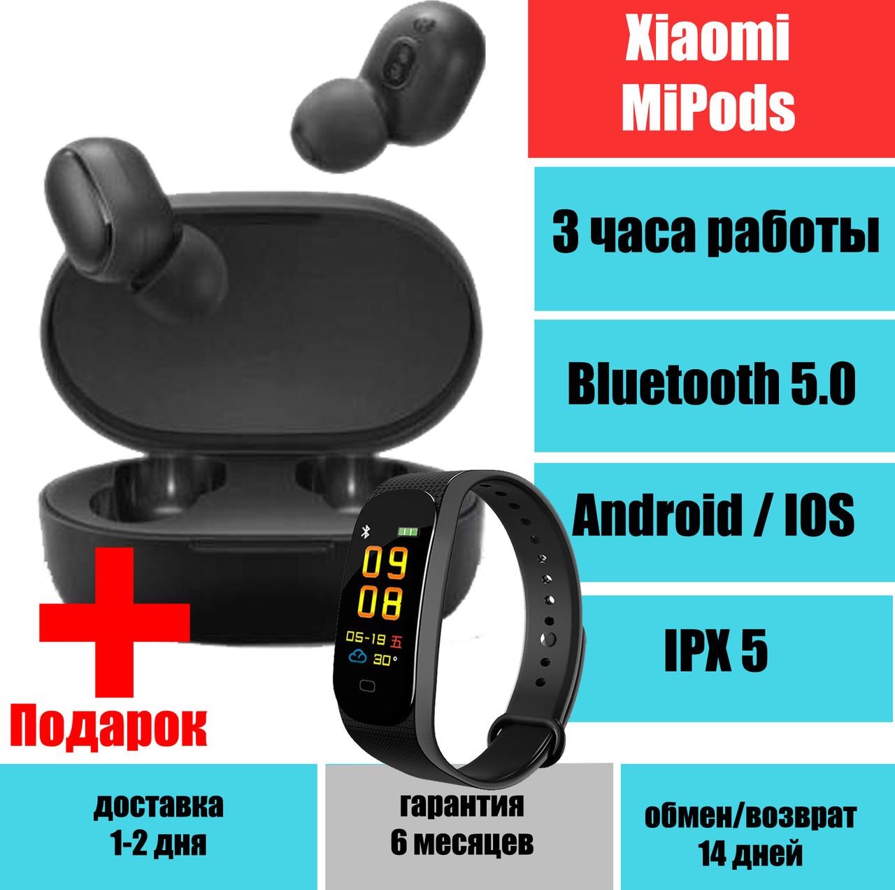 Наушники Xiaomi Redmi MiPods A6s TWS Блютуз Стерео Гарнитура QualitiReplica + Подарок M5 band