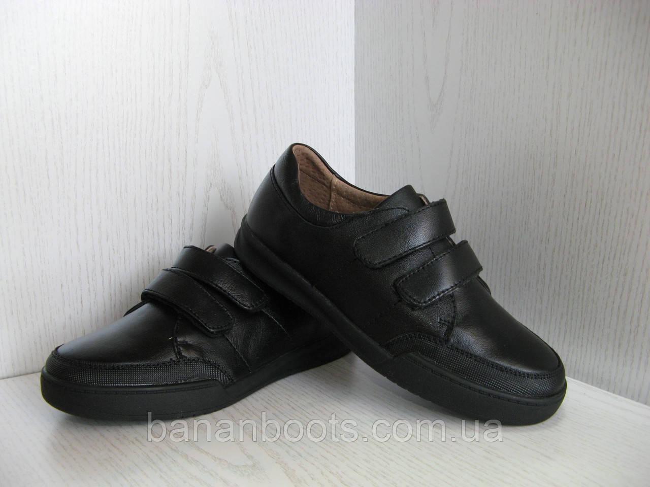 Туфлі шкільні шкіряні чорні для хлопчика 30р.- 34р.
