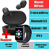 Наушники Xiaomi Redmi AirDots A6s TWS Блютуз Гарнитура QualitiReplica + Подарок смарт часы gt08