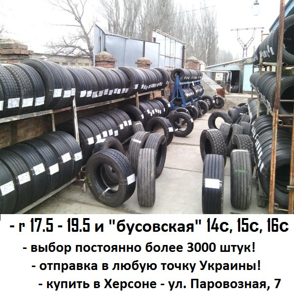 Шины б.у. 215.75.r17.5 Michelin XZE2 Мишлен. Резина бу для грузовиков и автобусов