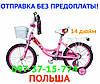 🔥✅  Велосипед Детский SPARK KIDS FOLLOWER TV1201-003 12 Дюймов для девочек Рама - Сталь!, фото 8