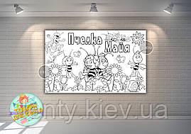 """Плакат - Раскраска 120х75  """"Пчелка Майя"""""""