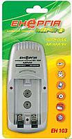Зарядное устройство Энергия 103