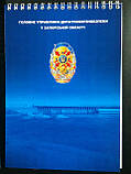 Запорожская областная организация ДТП Украины, фото 2