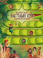 Подорож у казку. Настільні ігри для веселого дозвілля (978-617-7563-90-6)