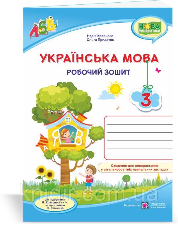 Укр мова та читання 3 кл Робочий зошит