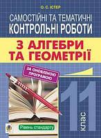 Алгебра та геометрія 11 кл Самостійні та тематичні контрольні роботи СТАНДАРТ