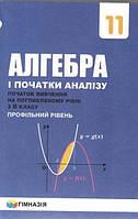 Алгебра і початки аналізу 11 кл Підручник ПРОФІЛЬ (ПОГЛИБЛЕНЕ вивчення з 8 класу)
