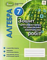 Алгебра 7 кл Зошит для самостійних та тематичних контрольних робіт