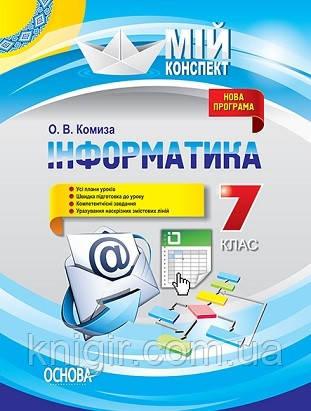 Інформатика 7 кл Мій конспект