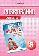 Алгебра 8 кл. Розв'язання  до збірника задач (Мерзляк)