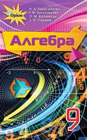 Алгебра 9 кл Підручник